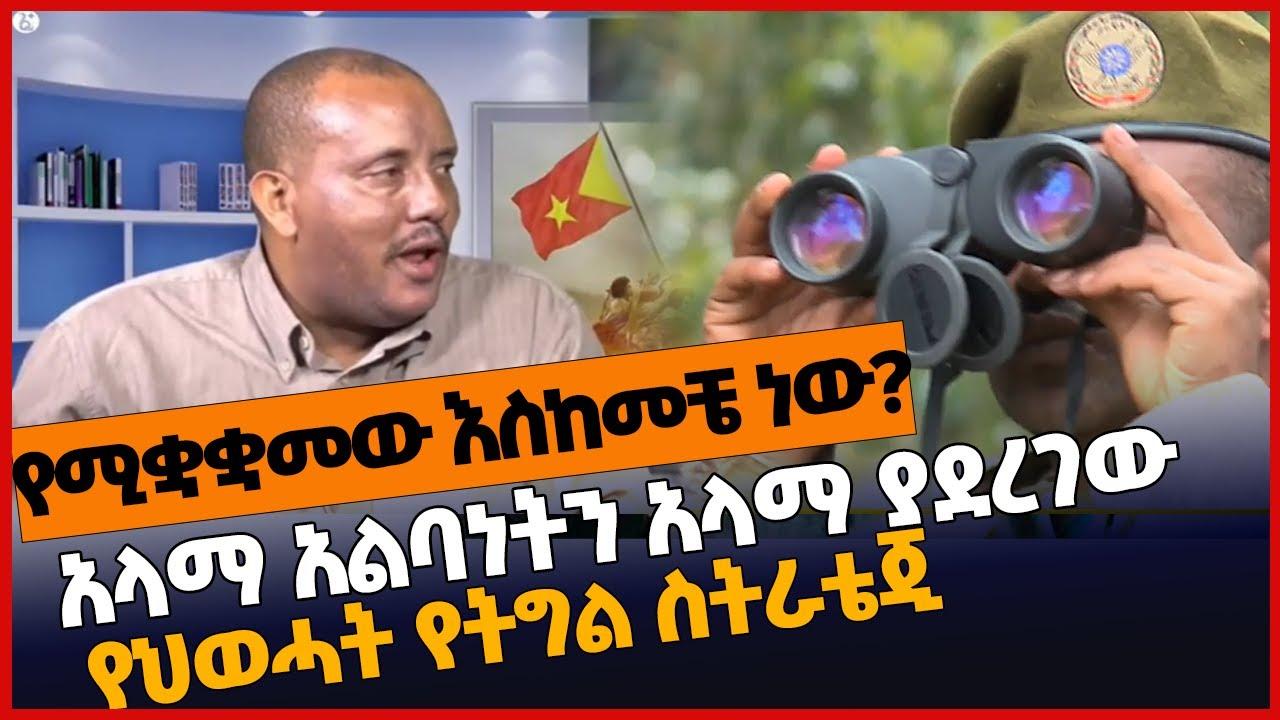 Download የሚቋቋመው እስከመቼ ነው? አላማ አልባነትን አላማ ያደረገው የህወሓት የትግል ስትራቴጂ ❗   TPLF   Ethiopia   20-Sep-2021