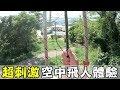 2019 OPEN! 大氣球遊行 高雄夢時代