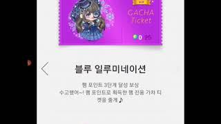 ☆라인플레이 제인별☆팸가챠 '블루 일루미네이션'