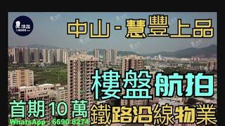 慧豐上品|首期10萬|鐵路沿線優質物業|香港銀行按揭
