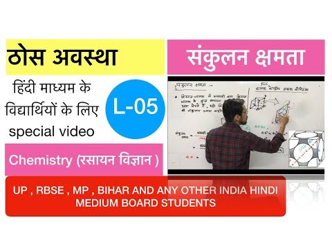 संकुलन क्षमता - SCC AND FCC -  solid state in pure hindi L-5 by ashish singh