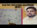 Electric Discharge Machining(Basic Terms And Working)(हिन्दी )