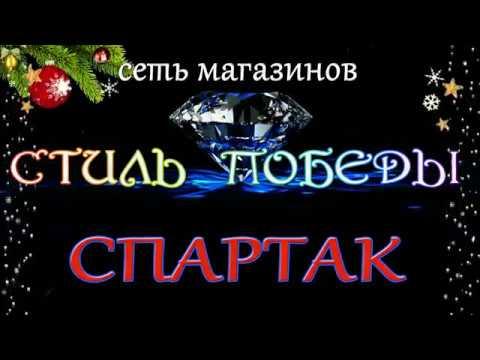 НОВОГОДНЯЯ РАСПРОДАЖА в сети магазинов мужской одежды «СПАРТАК» !