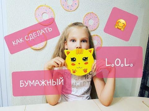 Мультики Барби Мультик. ПРИВИВКА! Пупсики. Куклы ЛОЛ! Видео для Детей #Cюрпризиз YouTube · Длительность: 7 мин57 с