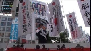 奉祝昭和節国民演説会 平成27年4月29日