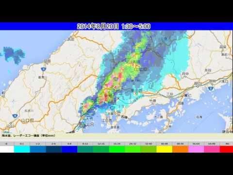 安佐北区 雨雲レーダー