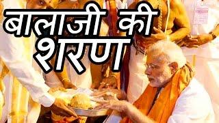 LIVE: Narendra Modi visits Balaji Temple in Tirupati, Andhra Pradesh