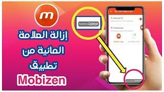 كيفية إزالة العلامة المائية من تطبيق Mobizen Screen Recorder مجانا و بسهولة تامة screenshot 2