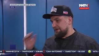 Головкин, Баста на открытии Всемирного Боксёрского Форума, Матч ТВ