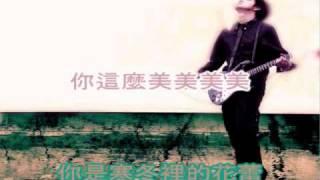[KTV][中文字幕] 王力宏 Wang Lee Hom - 美 Mei