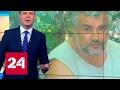 Приговор на Кубани насильник детей и поклонник плети снисхождения не заслужил mp3