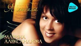 Марина Александрова  - Я любила (Альбом 2008)