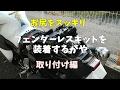 【GSX1300R隼】フェンダーレスキット装着 取り付け編