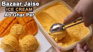 Mango Ice Cream Recipe - Homemade Ice cream (Only 3 Ingredients) | No Eggs | No Ice Cream Machine