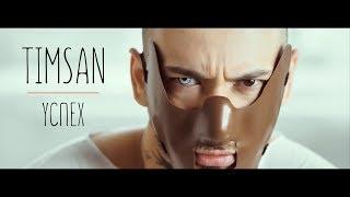 Тимсан - Успех (Премьера клипа 2018)