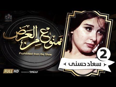 .برنامج ممنوع من العرض - قصة حياة سعاد حسنى الجزء الثانى