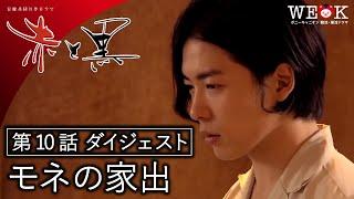 赤と黒 第10話