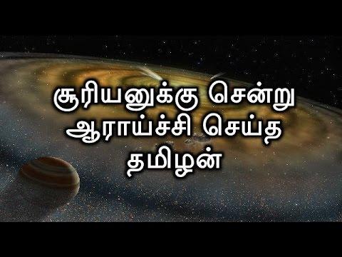 சூரியனுக்கு சென்று ஆராய்ச்சி செய்த தமிழன் | Tamilar History - 04 | Bioscope