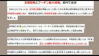 新聞日語讀解 - 普京拜會安倍晉三討論北方領土問題