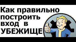 Fallout Shelter хитрости - Как правильно обустроить вход в убежище (1)