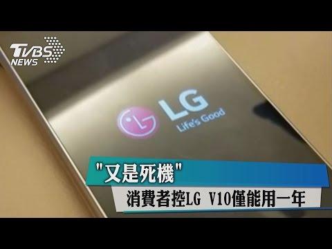 """""""又是死機"""" 消費者控LG V10僅能用一年"""