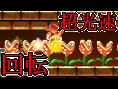 【マリオメーカー 実況】地味に難しい秒数指定マリオ【mario maker】