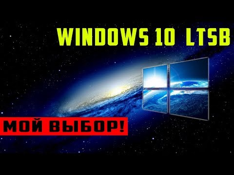 Windows 10 Enterprise Ltsb - Скачать!