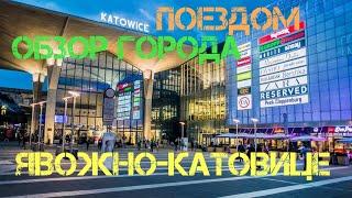 Явожно - Катовице Польша / Поездом / Обзор / Poland Katowice