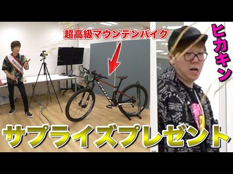 【総額50万円】ヒカキンにサプライズで超高級マウンテンバイクプレゼントして本格コースで大暴れ!