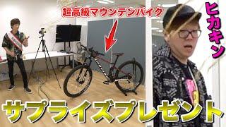 【総額50万円】ヒカキンにサプライズで超高級マウンテンバイクプレゼントして本格コースで大暴れ! thumbnail