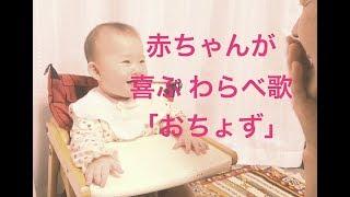 【月齢0~2歳】の赤ちゃんが大喜びするとっても簡単なわらべ歌『おちょず...