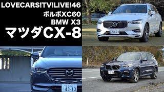 【LOVECARS!TV!LIVE! 46】マツダCX-8/ボルボXC60/BMW X3他 12月15日21時〜