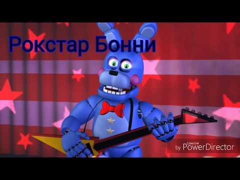 Все аниматроники фнаф★