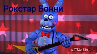 - Все аниматроники фнаф