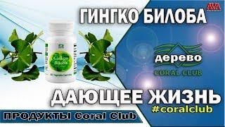 coral Club Гинкго Билоба Ginkgo Biloba Обзор и сравнение продукта Где и как его эффективно применяют
