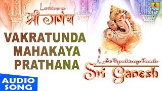 Vakratunda Mahakaya Prathana | Sri Ganesh | Sanskrit Devotional | Shankar Shanbhog