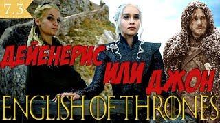 Учить английский по сериалу Игра Престолов 7 сезон 3 серия. English of Thrones