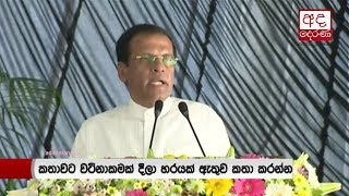 Special discussion between President and members elected to LG bodies