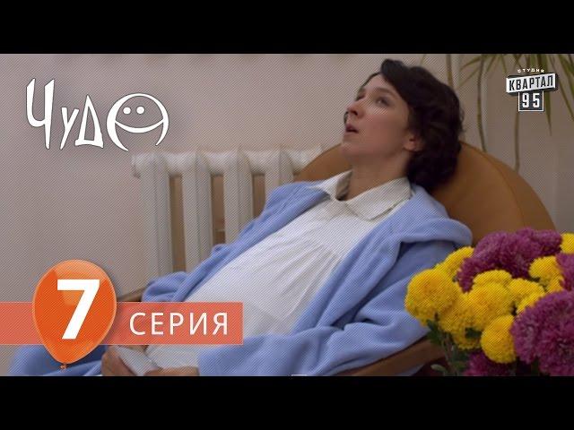 Фильм - сериал  Чудо  , 7 серия (2009) Фантастическая комедия - мелодрама в 8-ми сериях.