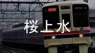 京王八王子から新宿までの駅名を順番に歌います。 #駅名記憶向上委員会.