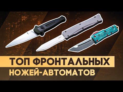 Лучшие складные автоматические ножи 2019 | Итоговый рейтинг от Rezat.ru