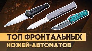лучшие складные автоматические ножи 2019  Итоговый рейтинг от Rezat.ru