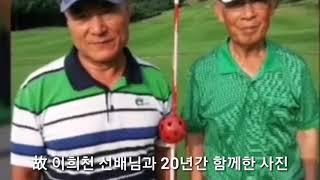 ●故 이희천 선배님 1주기 추모(追募)/•20년간 함께한 사진