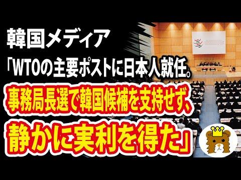 2021/05/03 韓国メディア「WTOの主要ポストに日本人就任。日本は事務局長選で韓国候補を支持せず、静かに実利を得た」