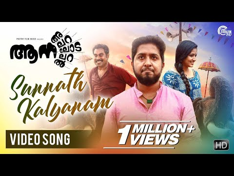 Aana Alaralodalaral | Sunnath Kalyanam Song Video | Vineeth Sreenivasan | Shaan Rahman | Official