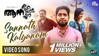 Aana Alaralodalaral Sunnath Kalyanam Song Video Vineeth Sreenivasan Shaan