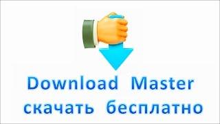 видео Программы скачать Download Master 5.5.5.1135 скачать dmaster.exe