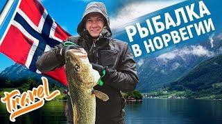 Рыбалка в Норвегии. Путешествуем на машине. Морская рыбалка с лодки.
