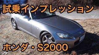 ホンダ・S2000 試乗インプレッション 前編 HONDA S2000 review