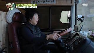 거대 버스 집시카를 운전하는 걸크러쉬 [집시맨 75회]